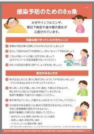 感染症予防のための8箇条2